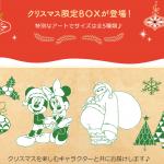 ディズニーストアオンライン店にクリスマス限定配送ボックスが登場!ミッキー&フレンズやベイマックスがサンタ姿に♪