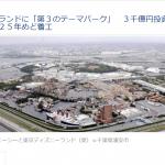 東京ディズニーリゾートに第3のテーマパークが登場!?3000億円規模で2025年着工予定!