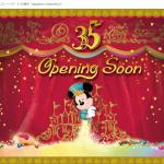 """「東京ディズニーリゾート35周年 """"Happiest Celebration!""""」オープニングスーンのスペシャルグッズが2018年2月10日発売!お祝いにふさわしいゴージャスなデザインです♪"""