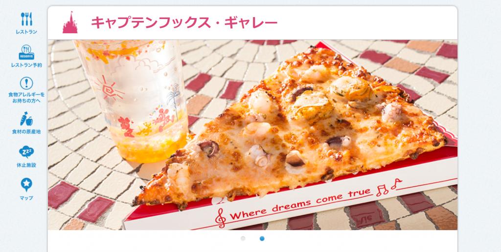TDLファンタジーランドのレストラン【キャプテンフックス・ギャレー】をご紹介。フック船長が名前の由来のピザ専門店です。ピザ以外のサイドメニューも充実♪利用者の感想・口コミなど情報をまとめました。