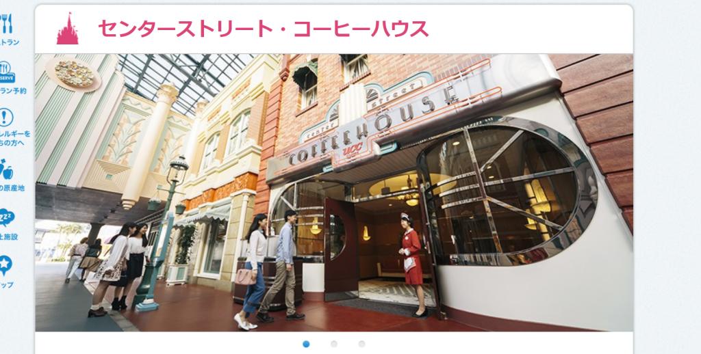 TDLワールドバザールのレストラン【センターストリート・コーヒーハウス】をご紹介。プライオリティシーティング対応店の中ではコスパ抜群!ファミレス感覚で利用できます。利用者の感想・口コミなど情報をまとめました。