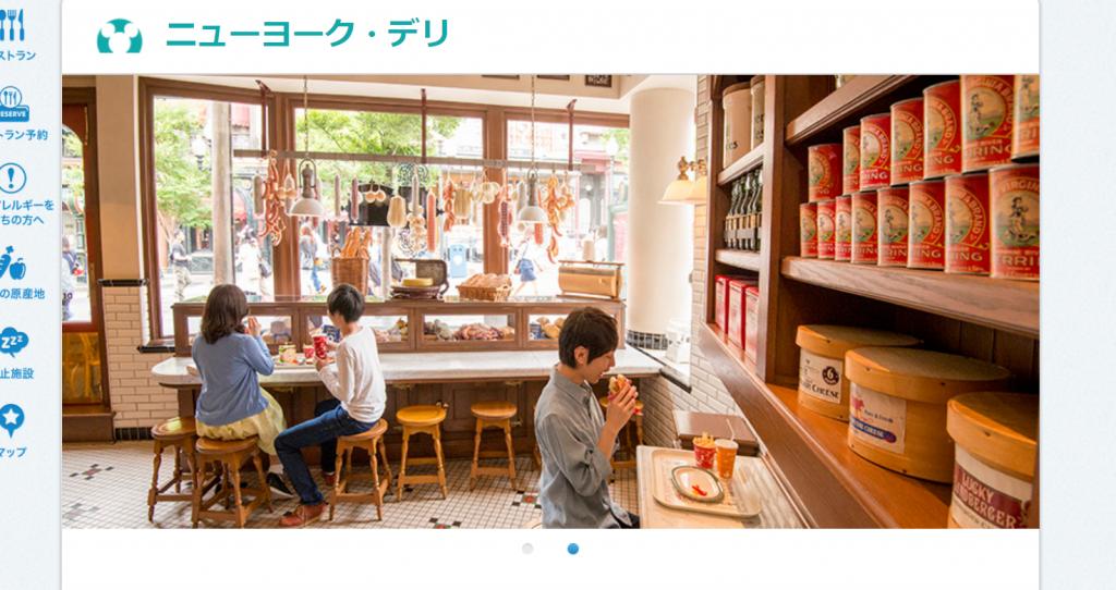 TDSのレストラン【ニューヨーク・デリ】をご紹介。アメリカンウォーターフロントで大人気のデリカテッセン♪本格サンドイッチやワインが魅力です。利用者の感想・口コミなど情報をまとめました。