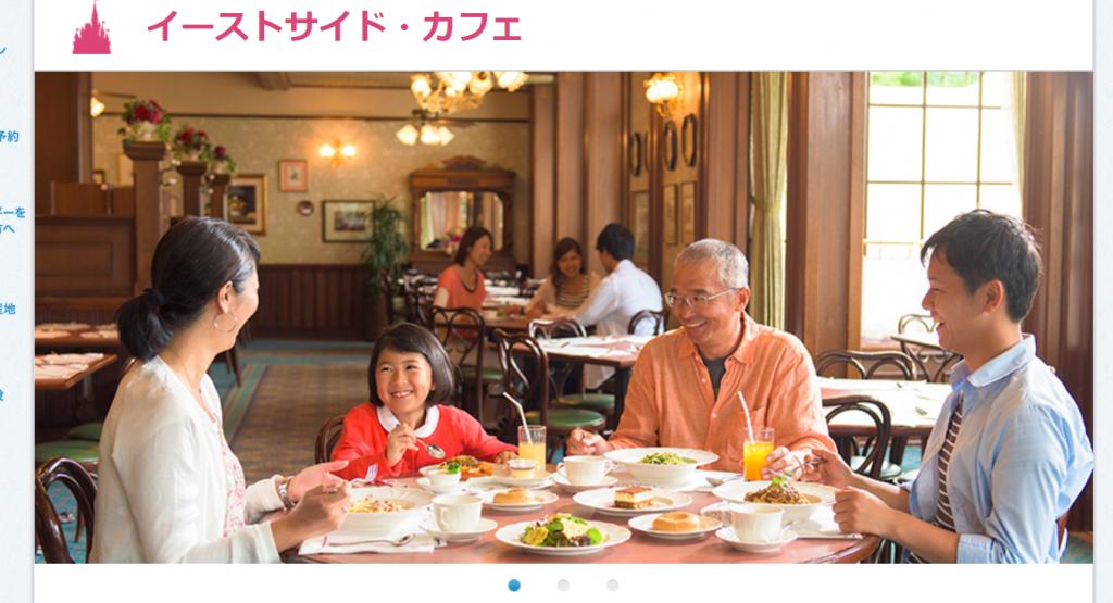 TDLワールドバザール内のレストラン【イーストサイド・カフェ】はパスタコースが味わえる本格派!事前予約対応で予定も立てやすい♪ゲストの感想・口コミなど様々な情報をまとめました!