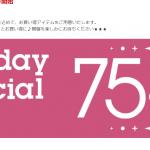 年末のディズニーストアスペシャルセール「Holiday Special Fair」開催決定!なんと最大75%オフ!