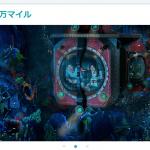 TDSのアトラクション【海底2万マイル】をご紹介。小型潜水艇で海底の世界を冒険。ファストパスでスムーズに体験できます。利用者の感想・口コミなど情報をまとめました。