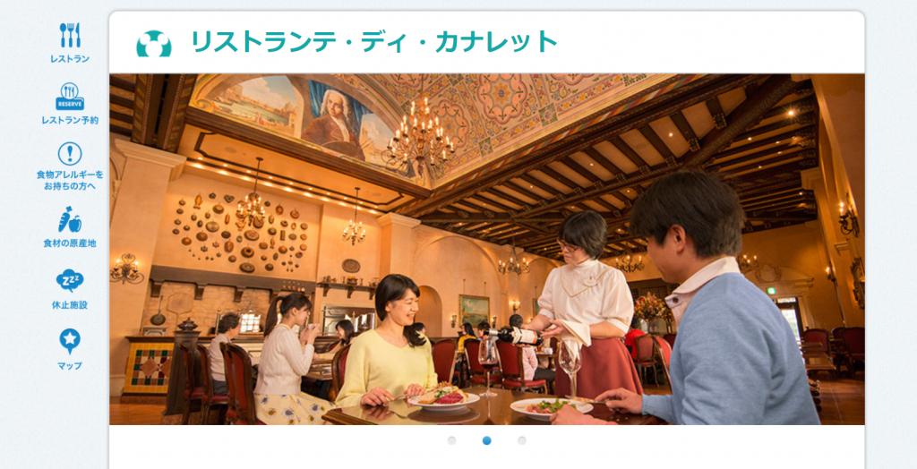 TDSのレストラン【リストランテ・ディ・カナレット】をご紹介。メディテレーニアンハーバー内にある、イタリア貴族気分を味わえるお店です。実際に利用した方の感想・口コミなど情報をまとめました。