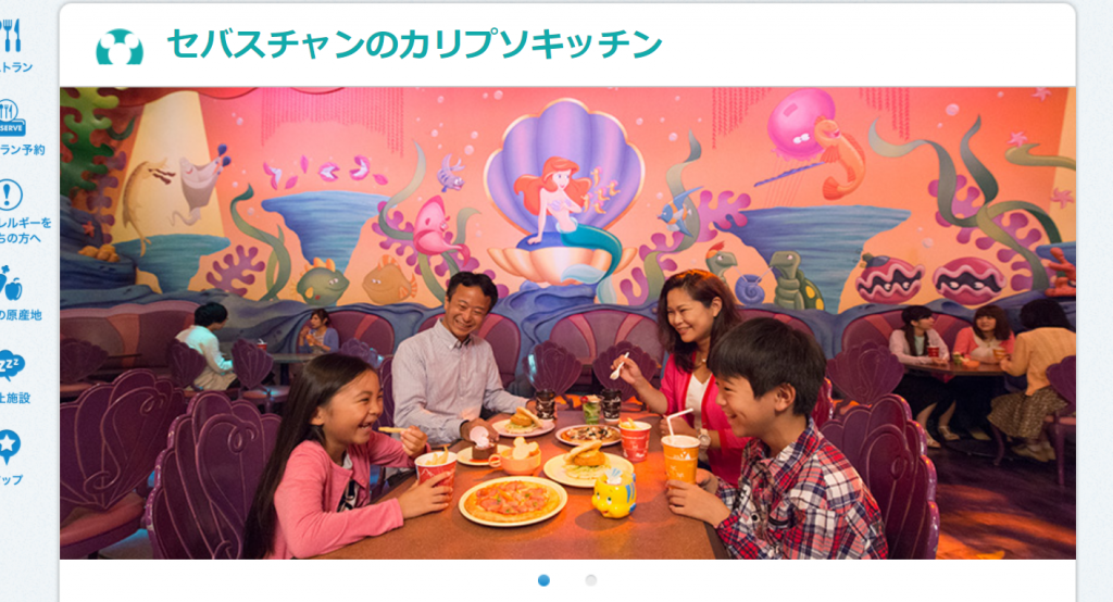 TDSのレストラン【セバスチャンのカリプソキッチン】をご紹介。大人から子供まで楽しめるピザやバーガーのお店です。利用者の感想・口コミなど情報をまとめました。