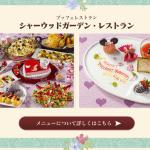 東京ディズニーランドホテルのイベント「ミニーのプレシャスモーメント・ウィズ・ユー」スペシャルメニューをご紹介!バレンタインにぴったりなメニューがいっぱい♪1月6日発売!