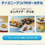 TDS「ピクサー・プレイタイム」ディズニーアンバサダーホテルのスペシャルメニューをご紹介!豪華でカラフルなお料理がいっぱい♪1月6日発売!