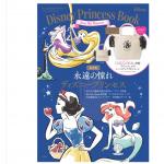 付録とは思えないクオリティ!COCO DEAL特製ラプンツェルのレースアップリボントート付きの公式ブック「Disney Princess Book Dear My Princess」が12月26日発売♪