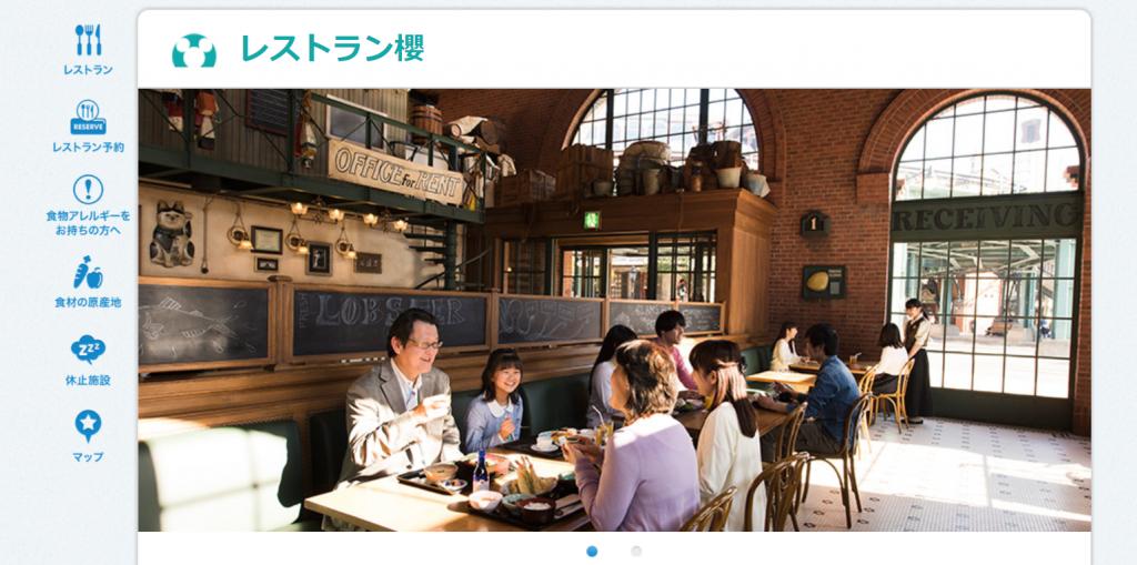 TDSで和食が食べたくなったら【レストラン櫻】へどうぞ。お食事以外に、和スウィーツもご用意されています。利用者の感想・口コミなど情報をまとめました。