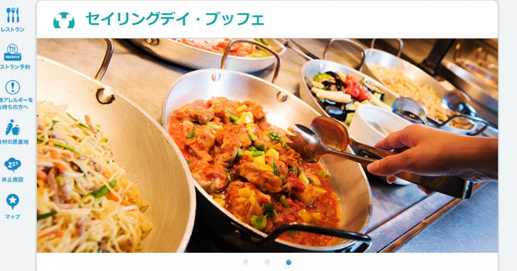 アメリカンウォーターフロントのレストラン【セイリングデイ・ブッフェ】をご紹介。TDSでブッフェを食べたくなったら絶対ここ♪世界各国の料理が食べられます!利用者の感想・口コミなど情報をまとめました。