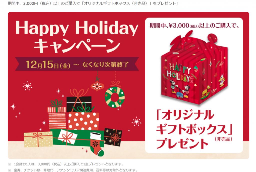 ディズニーストアで3000円以上お買い物すると「オリジナルギフトボックス(非売品)」が貰えるHappy Holiday キャンペーンが12月15日より開催!クリスマスギフトにぜひ♪