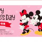 ディズニーストアのバレンタイングッズが1月2日より販売開始!ミッキー&ミニーやベル&ビーストなどディズニーのベストカップルたちが大集合!