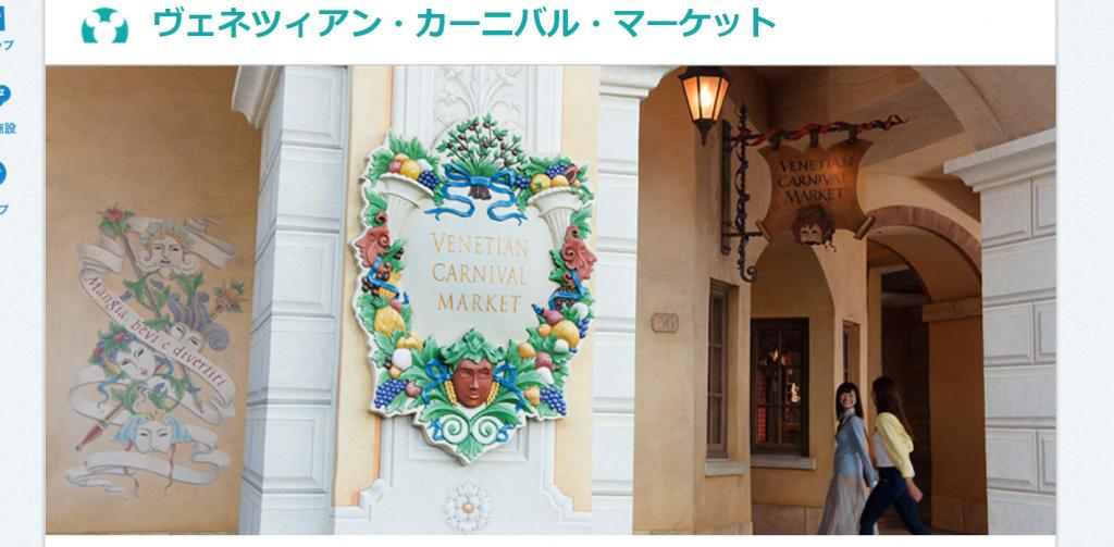 TDSのキッチン雑貨屋さん【ヴェネツィアン・カーニバル・マーケット】をご紹介。可愛いカトラリーやグラスで食事がより楽しく。利用者の感想・口コミなど情報をまとめました。