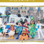 TDR35周年記念!「東京ディズニーリゾートがあなたの街にやってくる!」スペシャルパレードが全国のお祭りで開催決定♪パーク外でミッキーたちに会えちゃいます♪