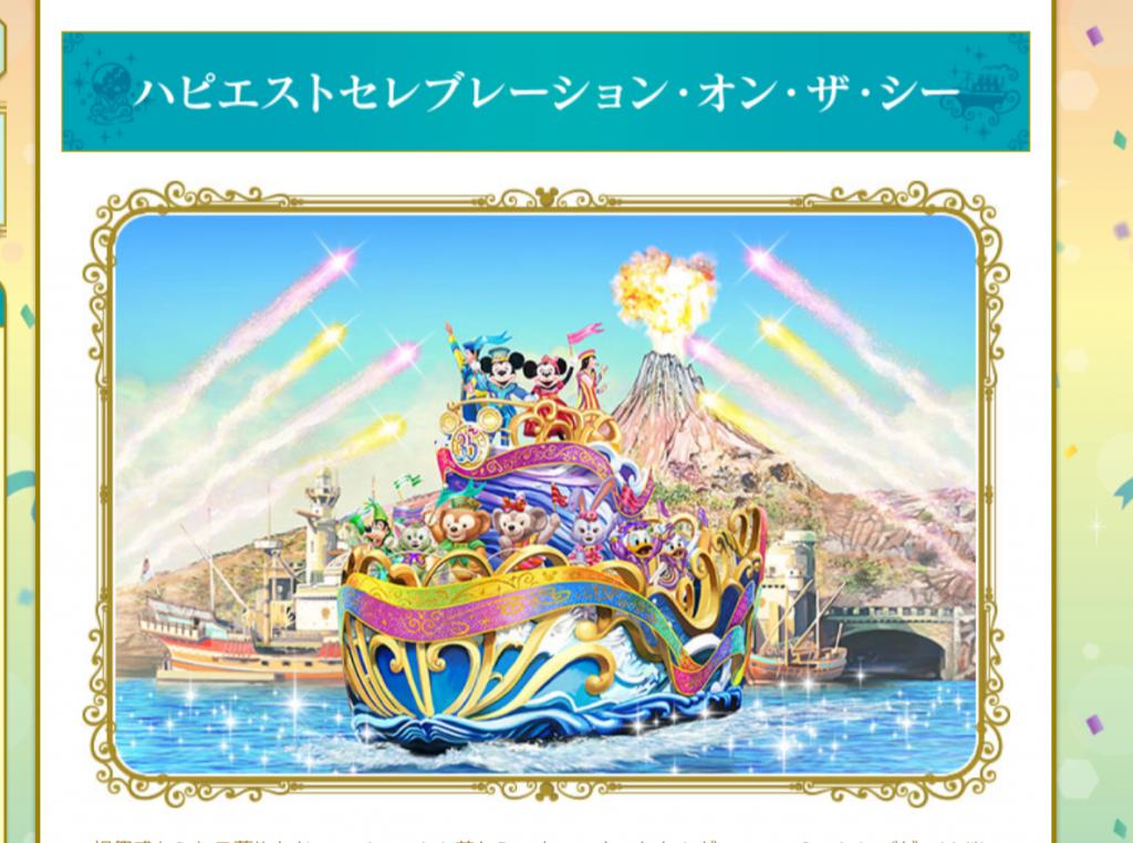 東京ディズニーシーでも35周年を祝うハーバーショーを開催!ミッキー&フレンズとダッフィー&フレンズが大集合します♪4月15日スタート!