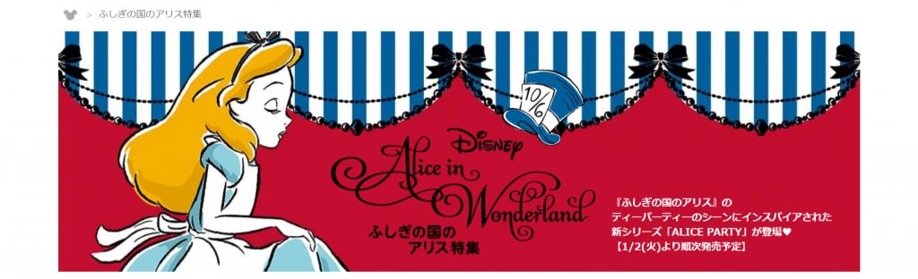 ふしぎの国のアリスのグッズシリーズ「ALICE PARTY」がディズニーストアに登場!ぬいぐるみや生活雑貨などキュートなアイテムがいっぱい♪