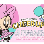 ディズニーストアに、ミニーの姪っ子「ミリー&メロディ」が初登場♪姪っ子たちとユニベアたちがチアガールに変身したグッズシリーズ「CHEER UP!」2月2日よりオンライン店先行販売!