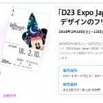 「D23 Expo Japan 2018」デザインのフリーきっぷが2月10日よりリゾートラインに登場!3日間限定の激レアデザイン♪専用台紙付きです!