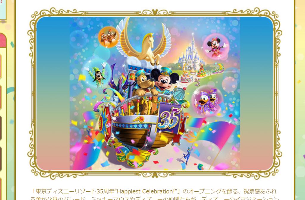 """東京ディズニーリゾート35周年 """"Happiest Celebration!""""「ドリーミング・アップ!」をはじめとしたTDLのエンターテイメントをご紹介♪花火も35周年仕様に!"""