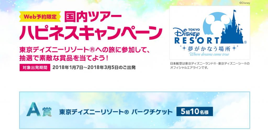 2018年1月7日から3月5日までの期間、JALで東京ディズニーリゾートに行くとパークチケットやパークグッズが当たる「国内ツアーハピネスキャンペーン」開催中!35周年記念グッズも当たる!