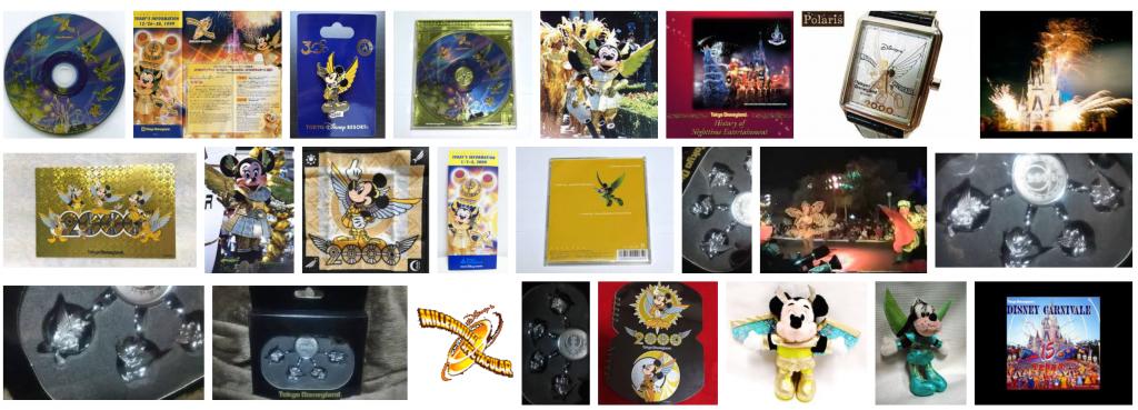 1999年から2000年にかけて開催された【ディズニー・ミレニアム・スペクタキュラー】動画・グッズ・解説などのまとめ。ミレニアムイヤーを祝う楽しいイベントでした。