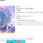 東京ディズニーシーにステラ・ルーのポップコーンバケットが登場!立体的なデザインがキュートです♪1月10日発売!