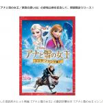 アナ雪新作公開記念!歌のシーンに歌詞がついた限定DVD「アナと雪の女王<シング・アロング版>」が3月7日から5月末までの期間限定で発売♪英語歌詞字幕も収録されます!