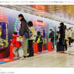 東京メトロ丸ノ内線新宿駅メトロプロムナードに「ピクサー・プレイタイム」をイメージしたゲームが登場中!ゲームボードはインスタ映え抜群♪1月14日まで!