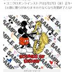 ユニクロに、音楽がテーマの新コレクション「サウンズ・オブ・ディズニー」が登場!購入すると、ARカメラでミッキーのアニメが楽しめるステッカーが貰えます♪