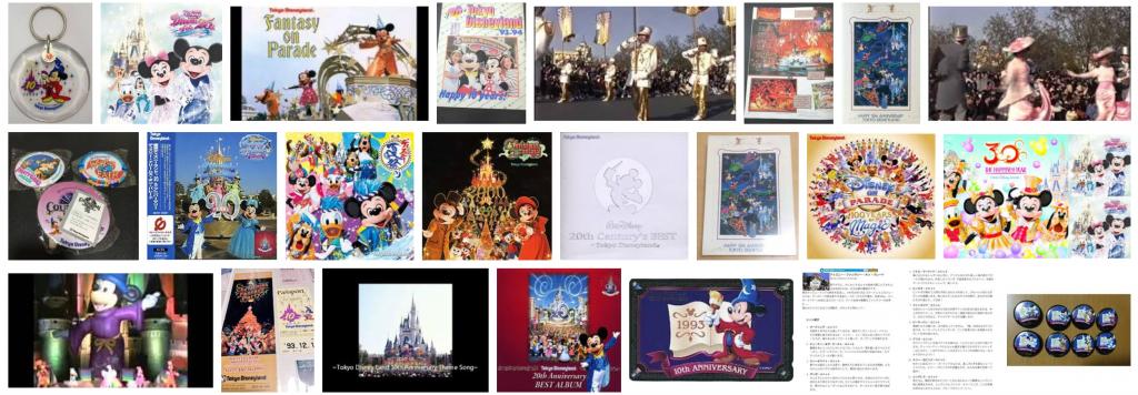 1993年から1994年にかけて開催された【東京ディズニーランド10thアニバーサリー】の動画・グッズ・解説などのまとめ!このころクリッターカントリーが完成しました。