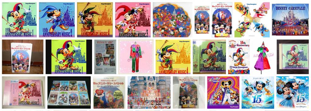 1998年から1999年に開催されたイベント【東京ディズニーランド15thアニバーサリー】の動画・グッズ・解説などのまとめ!ピエロミッキーが可愛い♪