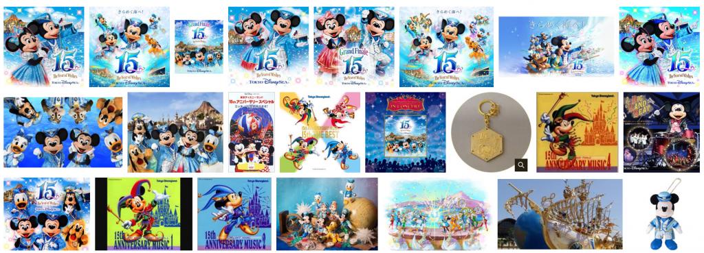 2016年から2017年に開催されたイベント【東京ディズニーシー15thアニバーサリー】動画・グッズ・解説などのまとめ。Wishがテーマの祝祭感あふれるイベントでした。