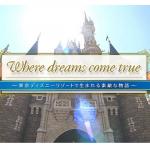 東京ディズニーリゾートの1日に密着し、ゲスト、キャスト、キャラクターたちを追った特別番組「Where dreams come true ~東京ディズニーリゾートで生まれる素敵な物語~」放送決定!地域によって放送日が違います。