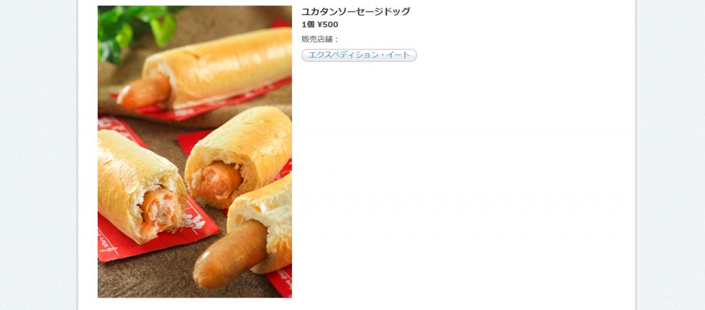 食べ歩きにぴったり!東京ディズニーシーの細長メニューをご紹介♪温かいものも多いので冬に最適です!