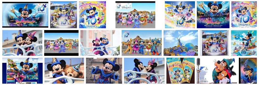 TDS10周年記念グリーティングショー【Be Magical!】動画・グッズ・解説などのまとめ。ディズニーキャラたちが魔法使いに大変身!