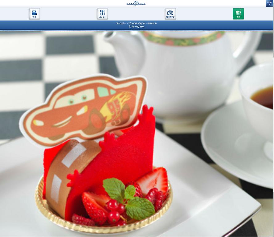 """アンバサダーホテルで味わえる「""""ピクサー・プレイタイム""""ケーキセット」がリニューアル!3月19日までの期間限定メニューです♪"""