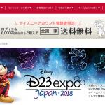 「D23 Expo Japan 2018」限定グッズがディズニーストア全店舗にて発売!会場限定アイテムもラインナップされており大注目です!
