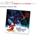 2月9日から12日までの期間、ディズニーストアで1000円以上お買い物すると「D23開催記念オリジナルメモ帳(非売品)」がもらえます!ファンタミリア会員限定ですが新規登録もOK♪