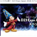 Dlifeで「D23 Expo Japan 2018」を1時間のスペシャル番組でたっぷり放送予定!ナビゲーターはお祭り男宮川大輔さんです♪3月16日放送!