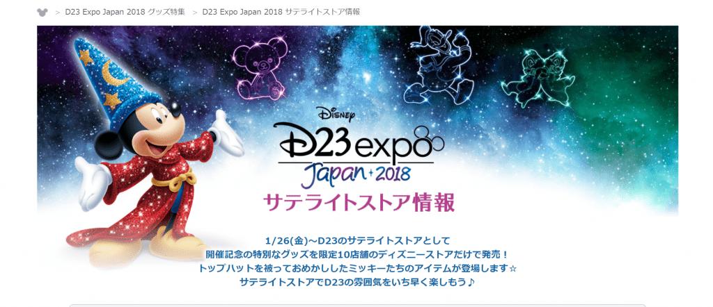 ディズニーストアの一部店舗限定で「D23 Expo」スペシャルグッズ第2弾が2月9日発売!限定の激レアユニベアやツムツムなど♪