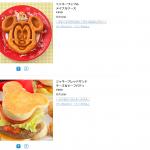 ミニタオルやトートバッグなどのグッズにもなっている東京ディズニーランドの人気定番メニューをご紹介!何を食べるか迷った時の参考に♪