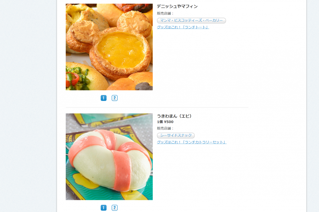 東京ディズニーシーのグッズになっている人気フードメニューをご紹介!インスタ映えするものから食べ歩きにぴったりなものまで♪