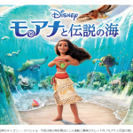 2月10日(土)WOWOWにて「モアナと伝説の海」日本初放送!ディズニー・スペシャルではラプンツェルやスティッチ、ズートピアなど人気映画が多数放送されます♪