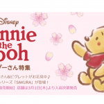 ピンク色のプーさん&ピグレットが和風で可愛い「SAKURA Pooh」シリーズがディズニーストアに登場!オンライン店2月23日、店舗3月1日発売です♪