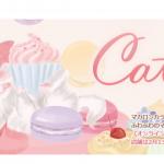 「猫の日」を記念して、ディズニーストアにおしゃれキャットのグッズが登場!ふわふわガーリーなデザインがたまりません♪2月9日オンライン先行発売!
