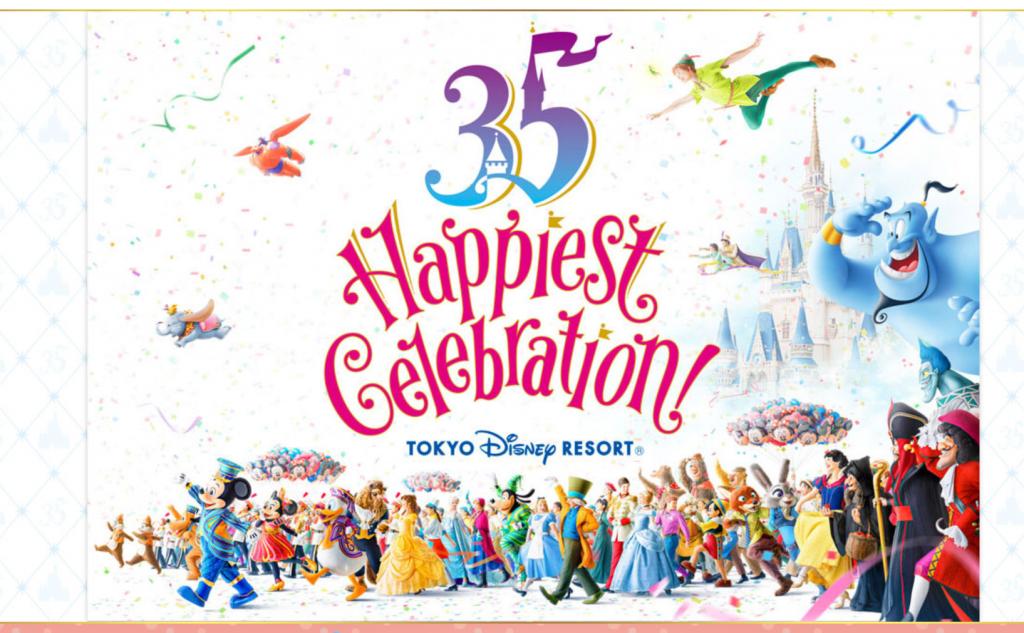 """東京ディズニーランドホテル宿泊者限定!「TDR35周年""""Happiest Celebration!""""オリジナルルームアイテムセット」が2000セット限定で販売されます♪4月10日発売!"""