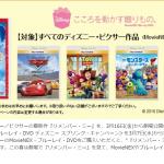「MovieNEX・ブルーレイ・DVD ディズニー スプリング・キャンペーン」3月7日より開催!ディズニー・ピクサー作品のムービーネックスを購入するとリメンバー・ミーのノートが貰えます♪