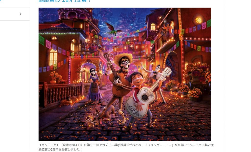 ピクサー最新作「リメンバー・ミー」が第90回アカデミー賞長編アニメーション賞と主題歌賞をW受賞!日本では3月16日公開♪